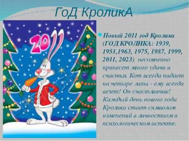 ГоД КроликА Новый 2011 год Кролика (ГОД КРОЛИКА: 1939, 1951,1963, 1975, 1987,...