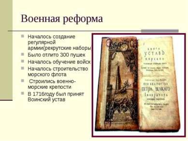 Военная реформа Началось создание регулярной армии(рекрутские наборы) Было от...