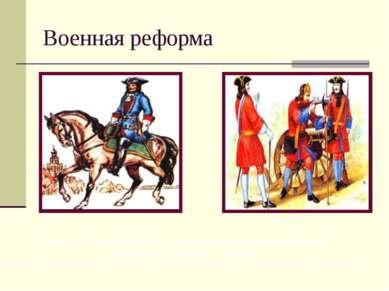 Военная реформа К исходу Северной войны Россия располагала регулярной армией ...