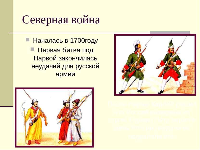 Северная война Началась в 1700году Первая битва под Нарвой закончилась неудач...