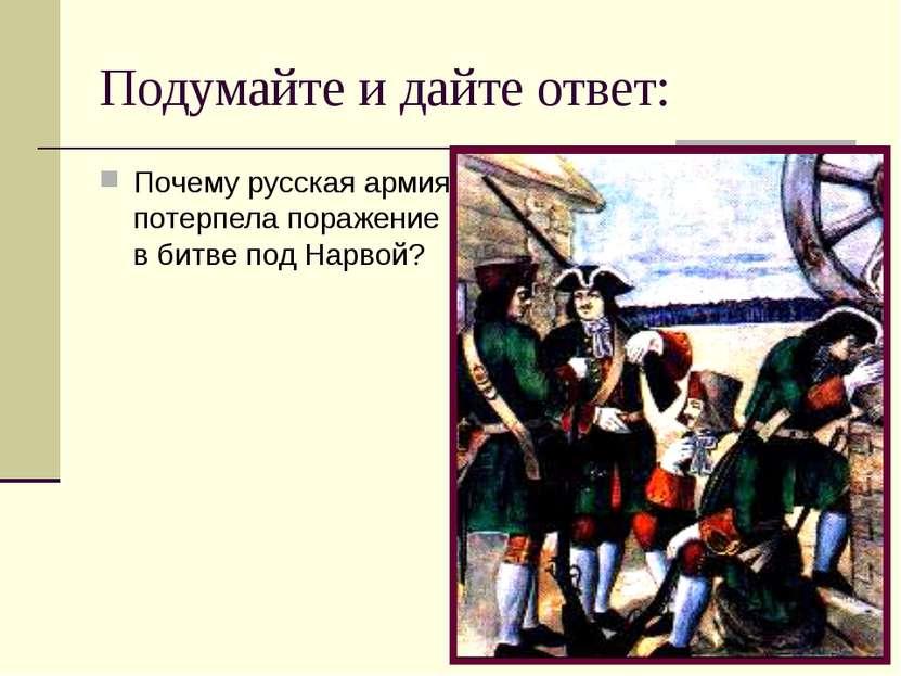 Подумайте и дайте ответ: Почему русская армия потерпела поражение в битве под...