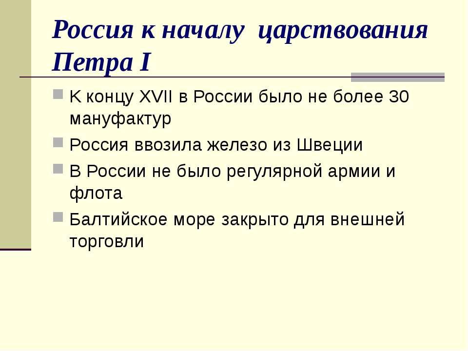 Россия к началу царствования Петра I K концу XVII в России было не более 30 м...