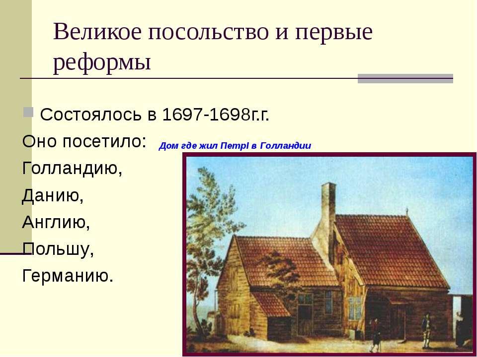 Великое посольство и первые реформы Состоялось в 1697-1698г.г. Оно посетило: ...