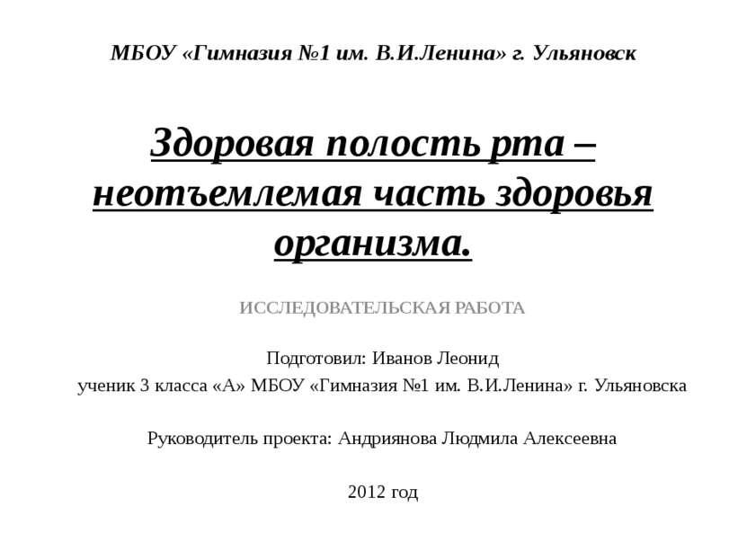 МБОУ «Гимназия №1 им. В.И.Ленина» г. Ульяновск Здоровая полость рта – неотъем...