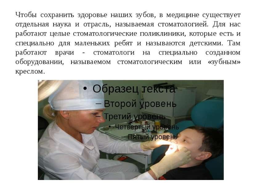 Чтобы сохранить здоровье наших зубов, в медицине существует отдельная наука и...
