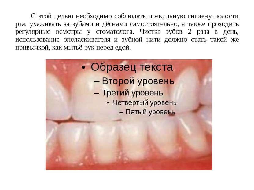 С этой целью необходимо соблюдать правильную гигиену полости рта: ухаживать з...