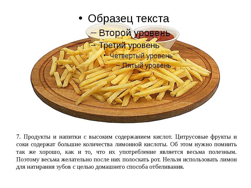 7. Продукты и напитки с высоким содержанием кислот. Цитрусовые фрукты и соки ...