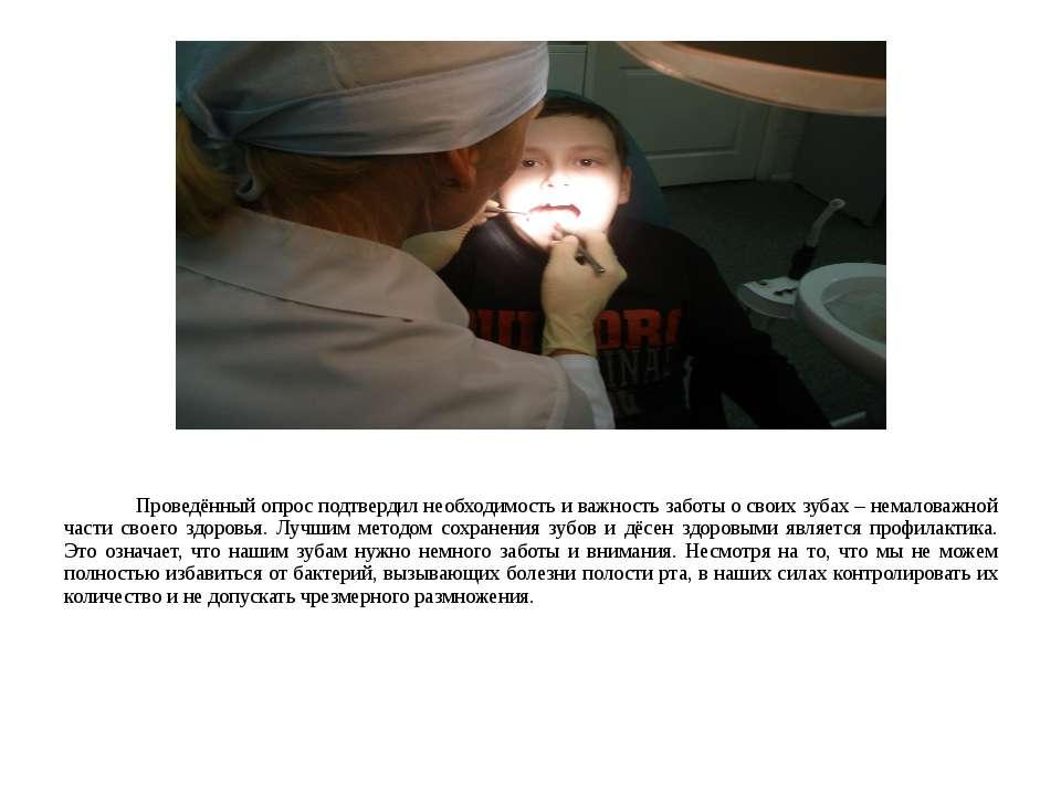 Проведённый опрос подтвердил необходимость и важность заботы о своих зубах – ...