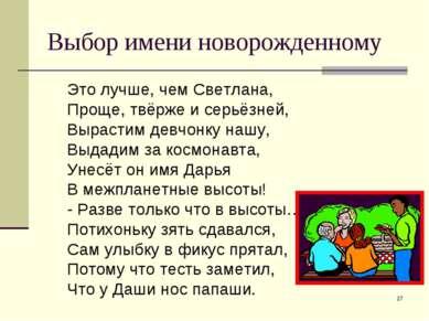 * Выбор имени новорожденному Это лучше, чем Светлана, Проще, твёрже и серьёзн...