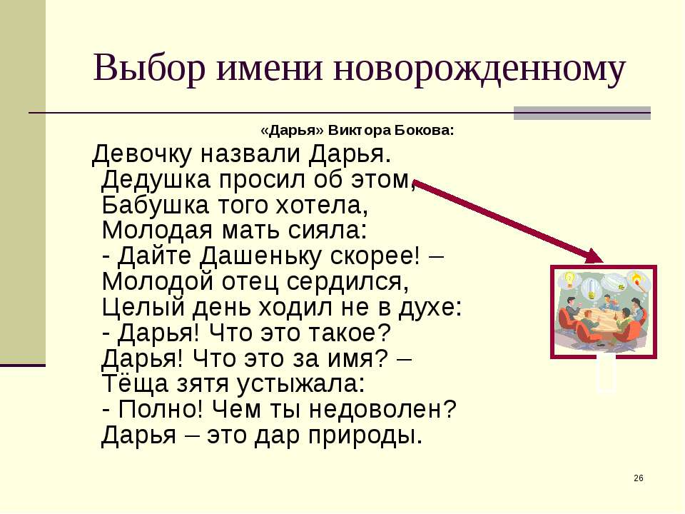 * Выбор имени новорожденному «Дарья» Виктора Бокова: Девочку назвали Дарья. Д...