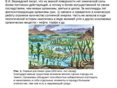 В.И. Вернадский писал, что на земной поверхности нет химической силы более по...