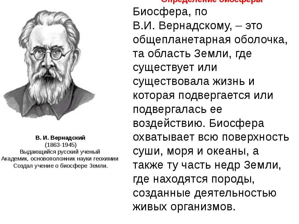 Определение биосферы Биосфера, по В.И.Вернадскому,– это общепланетарная обо...