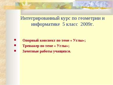 Интегрированный курс по геометрии и информатике 5 класс 2009г. Опорный конспе...