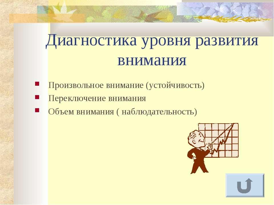Диагностика уровня развития внимания Произвольное внимание (устойчивость) Пер...