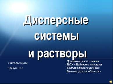 Дисперсные системы и растворы Презентация по химии МОУ «Майская гимназия Белг...