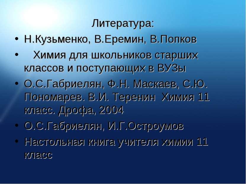 Литература: Н.Кузьменко, В.Еремин, В.Попков Химия для школьников старших клас...