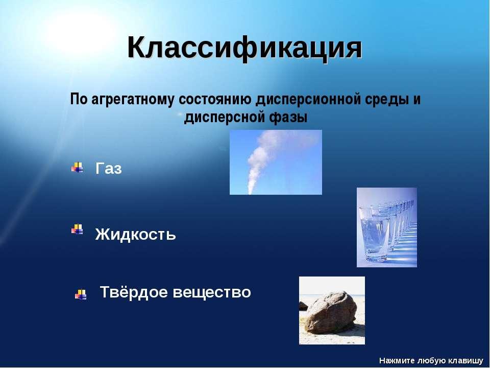 Классификация По агрегатному состоянию дисперсионной среды и дисперсной фазы ...