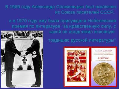 В 1969 году Александр Солженицын был исключен из Союза писателей СССР, а в 19...