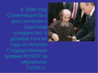 В 1990 году Солженицын был восстановлен в советском гражданстве, в декабре то...