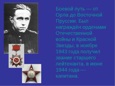 Боевой путь — от Орла до Восточной Пруссии. Был награждён орденами Отечествен...
