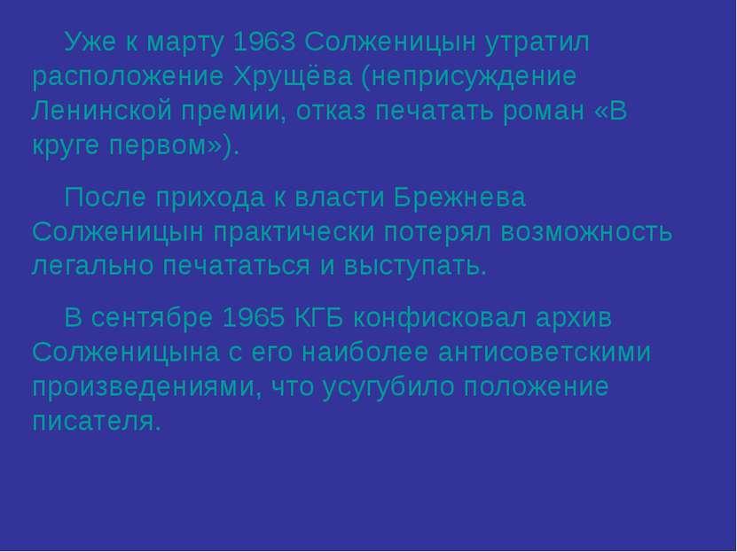 Уже к марту 1963 Солженицын утратил расположение Хрущёва (неприсуждение Ленин...
