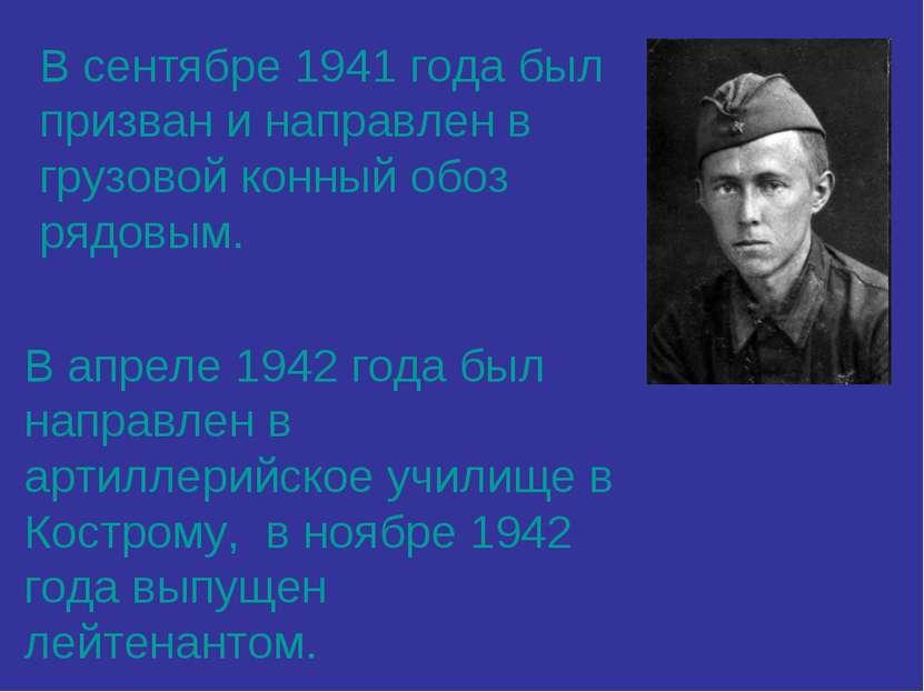 В сентябре 1941 года был призван и направлен в грузовой конный обоз рядовым. ...