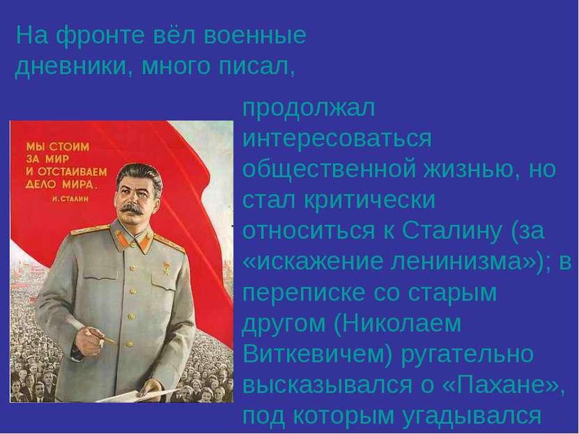 На фронте вёл военные дневники, много писал, продолжал интересоваться обществ...