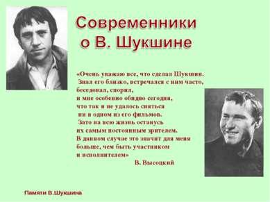 «Очень уважаю все, что сделал Шукшин. Знал его близко, встречался сним часто...