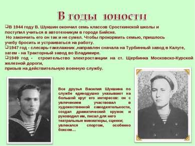 В 1944 году В. Шукшин окончил семь классов Сросткинской школы и поступил учит...