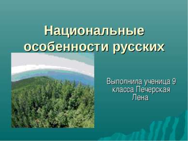 Национальные особенности русских Выполнила ученица 9 класса Печерская Лена