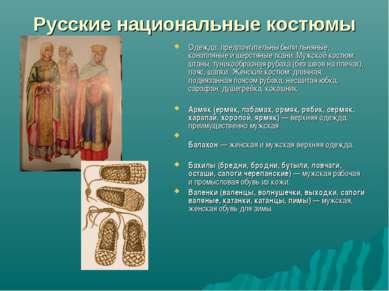 Русские национальные костюмы Одежда: предпочтительны были льняные, конопляные...