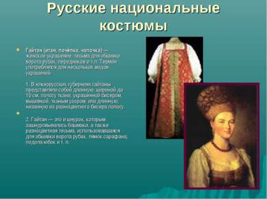 Русские национальные костюмы Гайтан (итан, почёпка, чапочка) — женское украше...