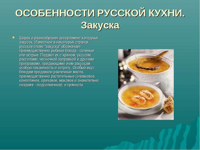 ОСОБЕННОСТИ РУССКОЙ КУХНИ. Закуска Широк и разнообразен ассортимент холодных ...