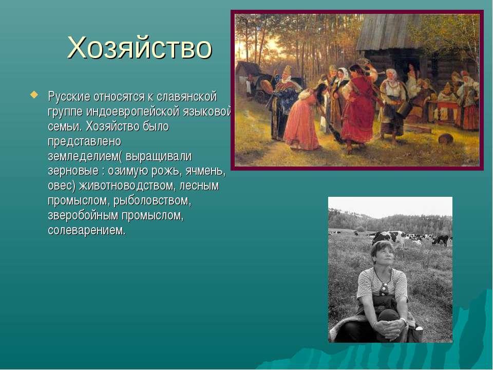 Хозяйство Русские относятся к славянской группе индоевропейской языковой семь...