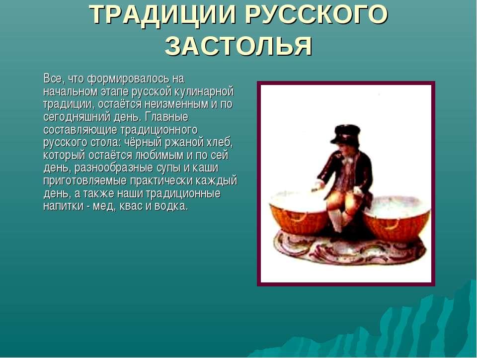 ТРАДИЦИИ РУССКОГО ЗАСТОЛЬЯ Все, что формировалось на начальном этапе русской ...
