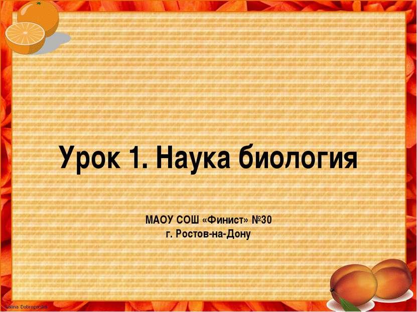 Урок 1. Наука биология МАОУ СОШ «Финист» №30 г. Ростов-на-Дону