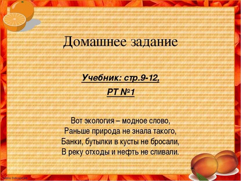 Домашнее задание Учебник: стр.9-12, РТ №1 Вот экология – модное слово, Раньше...