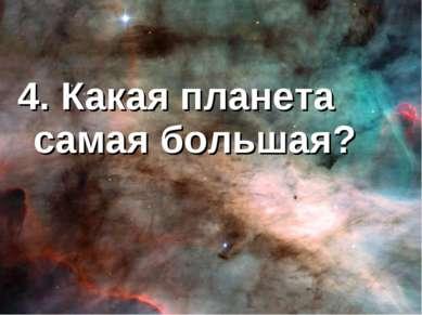 4. Какая планета самая большая?