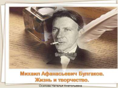 Осипова Наталья Анатольевна