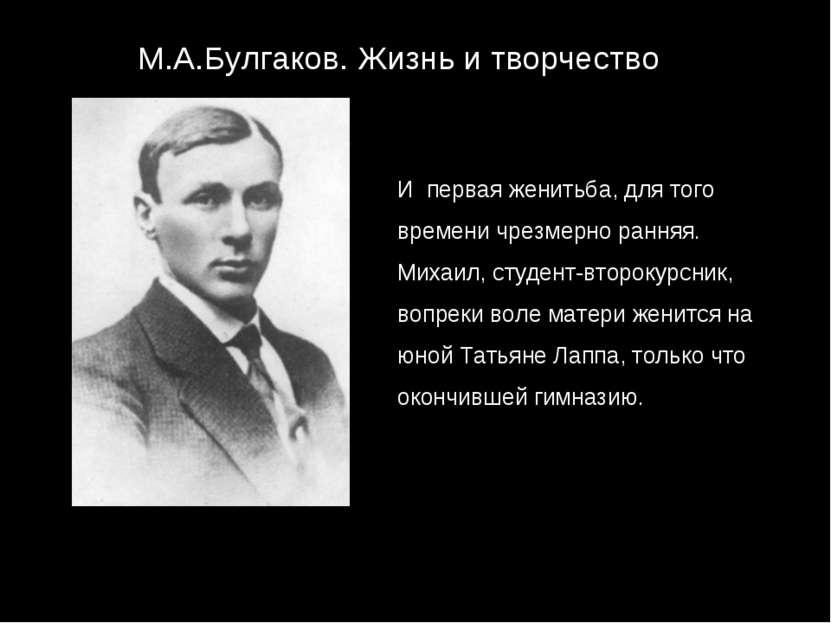 М.А.Булгаков. Жизнь и творчество И первая женитьба, для того времени чрезмерн...