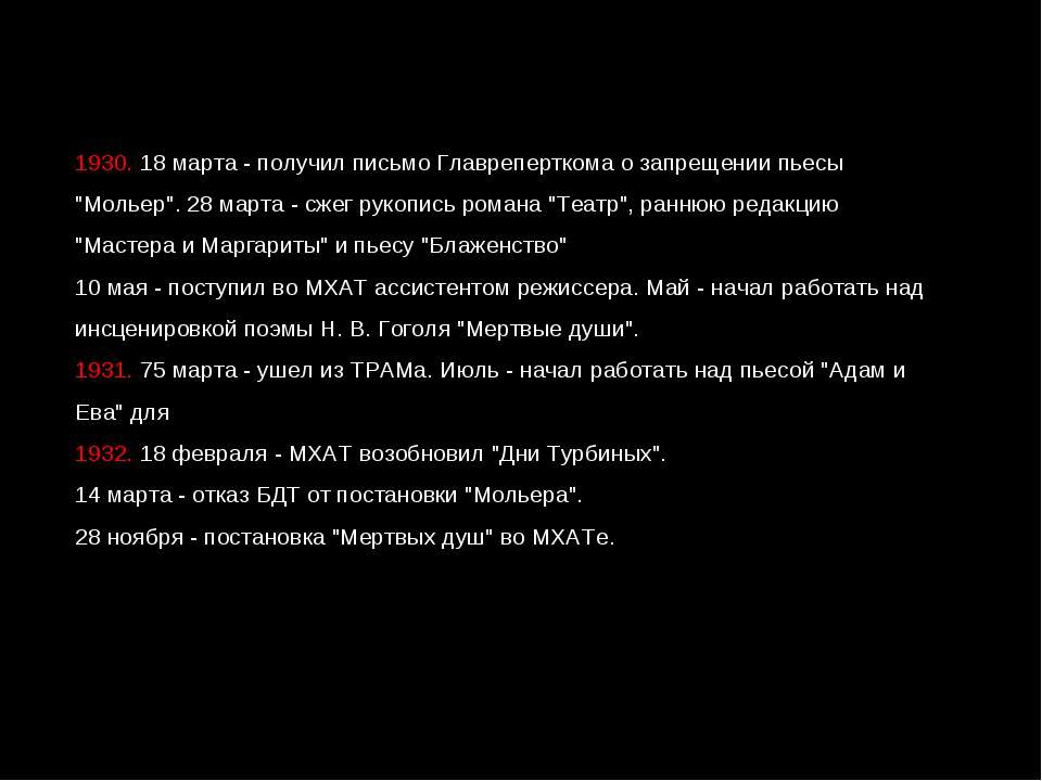 """1930. 18 марта - получил письмо Главреперткома о запрещении пьесы """"Мольер"""". 2..."""
