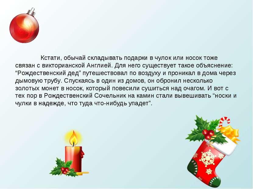 Кстати, обычай складывать подарки в чулок или носок тоже связан с викторианск...