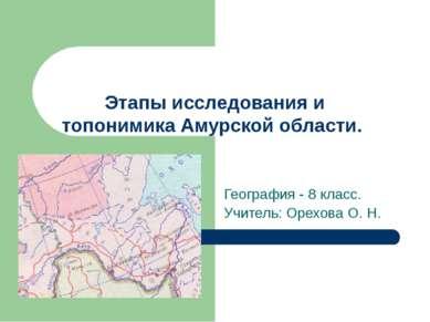 Этапы исследования и топонимика Амурской области. География - 8 класс. Учител...