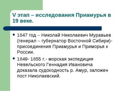 V этап – исследования Приамурья в 19 веке. 1847 год – Николай Николаевич Мура...