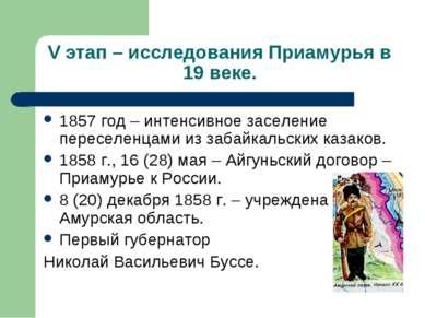 V этап – исследования Приамурья в 19 веке. 1857 год – интенсивное заселение п...