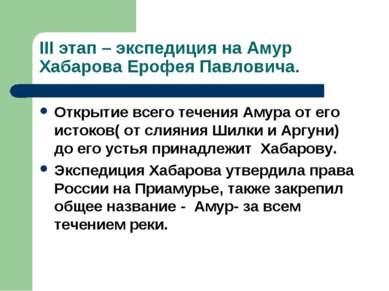 III этап – экспедиция на Амур Хабарова Ерофея Павловича. Открытие всего течен...