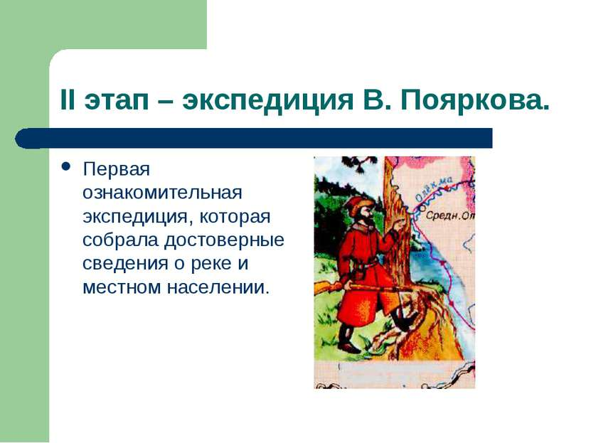 II этап – экспедиция В. Пояркова. Первая ознакомительная экспедиция, которая ...