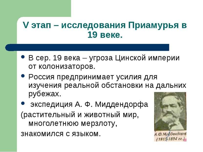 V этап – исследования Приамурья в 19 веке. В сер. 19 века – угроза Цинской им...