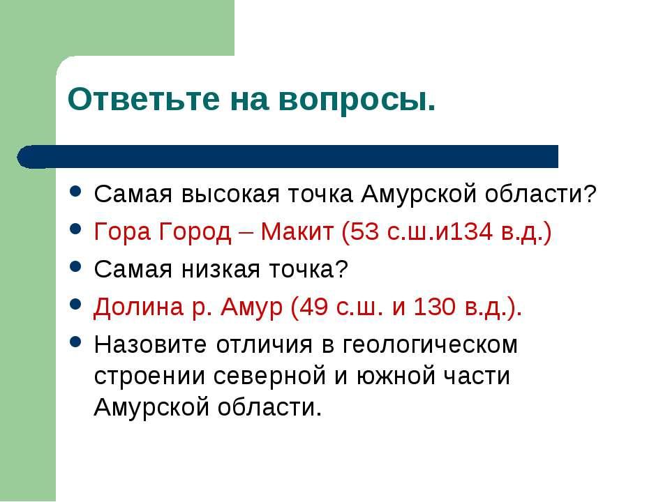 Ответьте на вопросы. Самая высокая точка Амурской области? Гора Город – Макит...