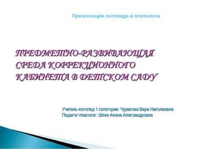 Учитель-логопед 1 категории: Чуракова Вера Николаевна Педагог-психолог: Шлее ...